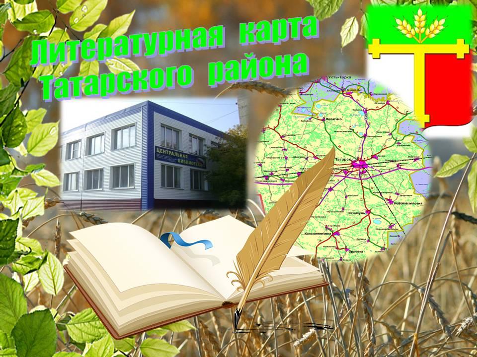 Литературная карта татарского района